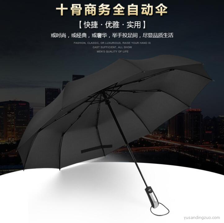 全自动雨伞10k折叠雨伞