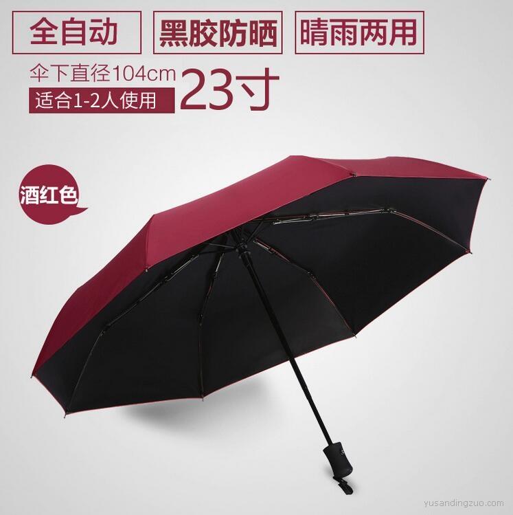 全自动雨伞三折伞晴雨伞折叠伞
