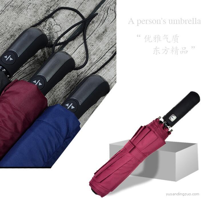 10骨三折自动伞