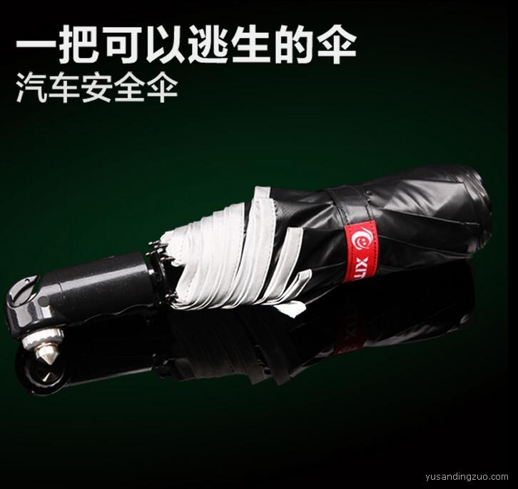 汽车安全伞 黑胶防晒太阳伞